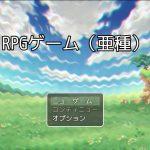RPGゲーム(亜種)