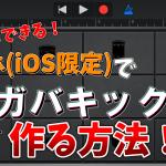 簡単にできる!スマホ(iOS限定)でガバキックを作る方法!動画投稿しました…!!!